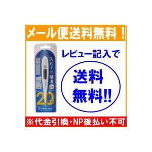 【メール便!レビュー記入で送料無料!】 【テルモ...の商品画像