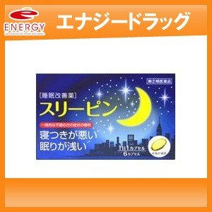 【第(2)類医薬品】 睡眠鎮静剤 スリーピン  6カプセル  錠剤|denergy