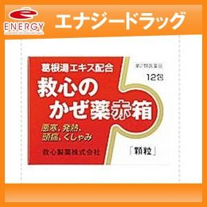 【第2類医薬品】【救心漢方】救心のかぜ薬赤箱12包 ...