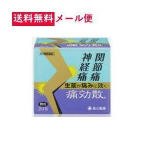 【第2類医薬品】【メール便送料無料】痛効散 20包【救心製薬】【tkg】