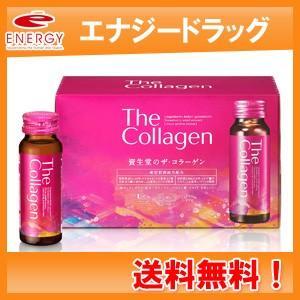 【資生堂】【送料無料!10本セット!】ザ・コラーゲン(The Collagen)(50ml×10本入...