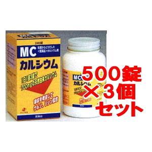 【第3類医薬品】【送料無料!!】ゼリア新薬 MCカルシウム 500錠×3個セット  錠剤