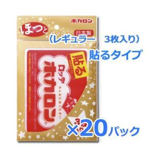 【まとめ買い!20個セット】【ロッテ】ホカロン ほっとパック 貼る 1パック(3枚入り)×20パック