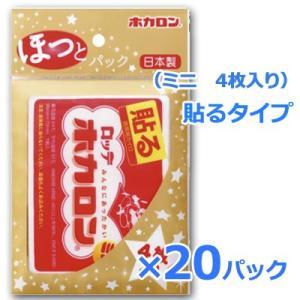 【まとめ買い!20個セット】【ロッテ】ホカロン ほっとパック 貼るミニ 1パック(4枚入り)×20パ...