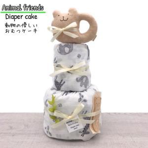 動物のおむつケーキ オーガニックコットン ダブルガーゼ 出産祝い オムツケーキ