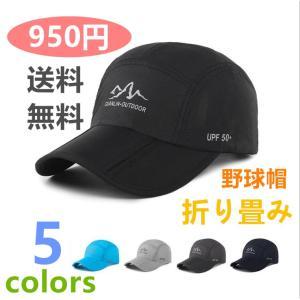帽子 メンズ キャップ メンズキャップ メッシュキャップ ランニグ帽子 折り畳み 速乾 アウトドア 登山 釣り ゴルフ スポーツ 日よけ 野球帽 男女兼用|denimstorm