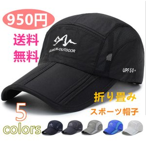 帽子 メンズ キャップ メッシュキャップ ランニグ帽子 折り畳み  アウトドア 登山 釣り ゴルフ  野球帽 スポーツ帽子 野球 釣り 遠足 柔らかい 速乾性 通気性|denimstorm