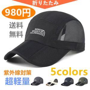 キャップ メンズ スポーツ帽子 折りたたみ メッシュキャップ ゴルフ 野球帽 通気性 日除け 紫外線対策 超軽量 釣り アウトドア 登山 遠足 ランニング 運転|denimstorm