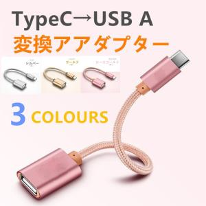 usb type c タイプC 変換アダプター OTG Type C to USB/micro US...