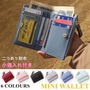 ミニ財布レディース 二つ折り 可愛いウォレット財布カードケース小銭入れカード収納プレゼントに小さい財布 レザーコインケース