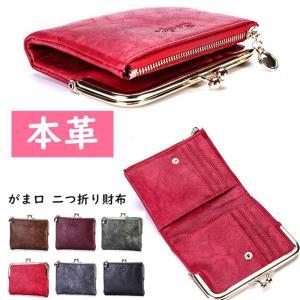 ミニ財布 レディース がま口 二つ折り 本革 サイフ コンパクト プレゼント ギフト  母の日