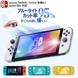 Nintendo switch ニンテンドースイッチ 液晶保護フィルムガラスフィルム ブルーライトカ...