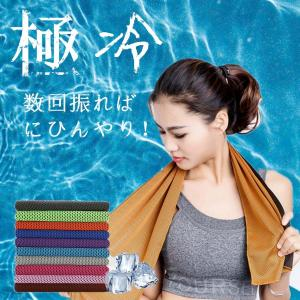瞬冷スポーツアイスタオル 水で濡らし軽くしぼって、数回振ればすぐにひんやり! お湯、常温の水、汗など...