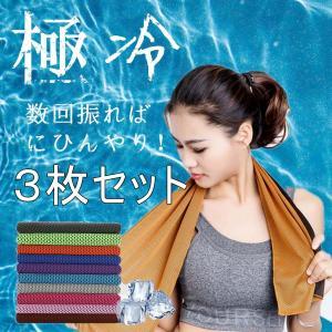 【在庫処分セール】 クールタオル 3枚セット スポーツタオル 冷感タオル 冷却 タオル 熱中症対策 メンズ レディース|denimstorm
