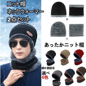 ニット帽 ネックウォーマー 裏起毛 マフラー付き 2点セット フリーサイズ帽子 防寒 暖かい スキー 通勤 通学 秋冬 ゆったり ニットキャップ 男女兼用|denimstorm