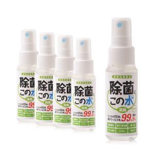 微酸性電解水「除菌に・この水」携帯用50ml 5本セット|denkaisuishop