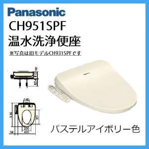 (在庫有り)CH941SPF 温水洗浄便座   (CH931SPF後継品)  ムーブ・リズム機能あり...