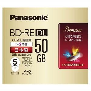 パナソニック LM-BE50P5 録画用 BD-RE DL 50GB 繰り返し録画 プリンタブル 2速 5枚