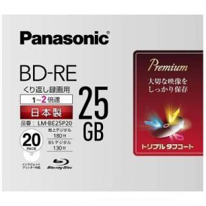 Panasonic 録画用BD-RE 片面1層 25GB 2倍速対応 書換型 20枚入 LM-BE25P20 パナソニック|denkichiweb