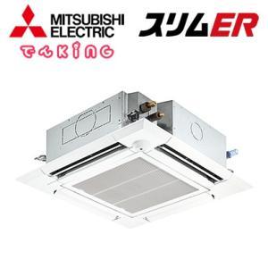 PLZ-ERMP45SEEV 三菱電機 業務用エアコン 4方向天井カセット形 標準シングルタイプ P45形1.8馬力 電源:単相200V ワイヤードリモコン|denking