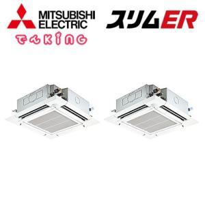 PLZX-ERMP160ELEV 三菱電機 業務用エアコン 4方向天井カセット形 同時ツインタイプ P160形6.0馬力 電源:三相200V ワイヤレスリモコン|denking|01