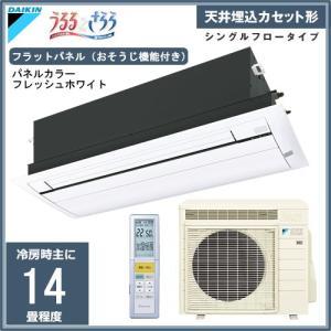 ダイキン ハウジングエアコン 天井埋込カセット形 シングルフロータイプ うるるとさらら S40RCRV 主に14畳程度 パネル:フラットパネル(フレッシュホワイト)|denking