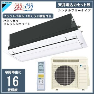ダイキン ハウジングエアコン 天井埋込カセット形 シングルフロータイプ うるるとさらら S50RCRV 主に16畳程度 パネル:フラットパネル(フレッシュホワイト)|denking