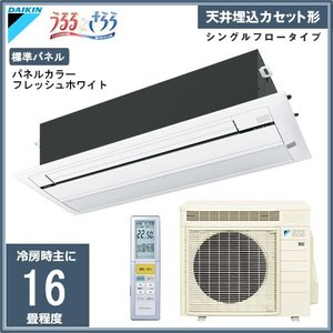 ダイキン ハウジングエアコン 天井埋込カセット形 シングルフロータイプ うるるとさらら S50RCRV 主に16畳程度 パネル:標準パネル(フレッシュホワイト)|denking