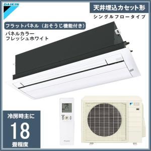 ダイキン ハウジングエアコン 天井埋込カセット形 シングルフロータイプ S56RCV 主に18畳程度 パネル:フラットパネル(フレッシュホワイト)|denking