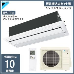 ダイキン ハウジングエアコン 天井埋込カセット形 シングルフロータイプ S28RCV 主に10畳程度 パネル:標準パネル(フレッシュホワイト)|denking