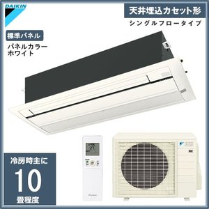 ダイキン ハウジングエアコン 天井埋込カセット形 シングルフロータイプ S28RCV 主に10畳程度 パネル:標準パネル(ホワイト)|denking