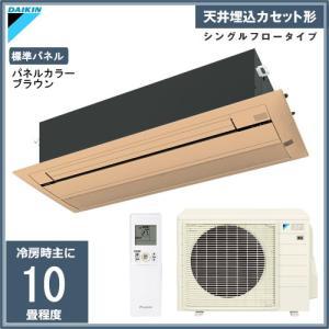 ダイキン ハウジングエアコン 天井埋込カセット形 シングルフロータイプ S28RCV 主に10畳程度 パネル:標準パネル(ブラウン)|denking