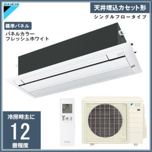 ダイキン ハウジングエアコン 天井埋込カセット形 シングルフロータイプ S36RCV 主に12畳程度 パネル:標準パネル(フレッシュホワイト)|denking