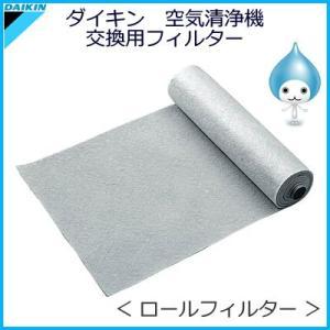 ダイキン 別売部品 空気清浄機交換用フィルター ロールフィルター KAC04C|denking