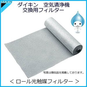 ダイキン 別売部品 空気清浄機交換用フィルター ロール光触媒フィルタ KAC14E|denking