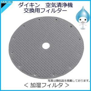 ダイキン 別売部品 空気清浄機交換用フィルター 加湿フィルタ KNME006B4|denking