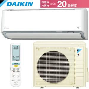 【エアコン 20畳】 ダイキン ルームエアコン DXシリーズ 寒冷地向けエアコン スゴ暖 S63WT...