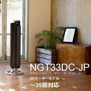 VORNADO ボルネード Model NGT33DC-JP ブラック エナジー・スマート・タワー・サーキュレーター|denking|02