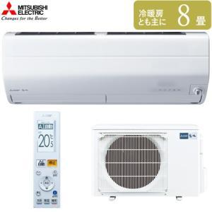 【エアコン8畳】 三菱電機 ルームエアコン Zシリーズ MSZ-ZXV2519-W 主に8畳用 単相...