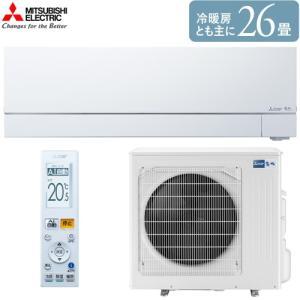 【エアコン26畳】 三菱電機 ルームエアコン FZシリーズ MSZ-FZV8019S-W 主に26畳...