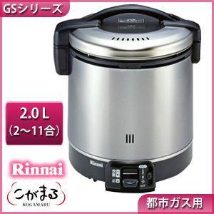 リンナイ ガス炊飯器 こがまる RR-100GS-C-13A 炊飯専用 (11合炊き)|denking