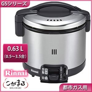 リンナイ ガス炊飯器 こがまる RR-035GS-D・都市ガス13A用 3.5合炊き 炊飯専用|denking