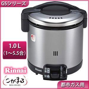 リンナイ ガス炊飯器 こがまる RR-055GS-D・都市ガス13A用 5.5合炊き 炊飯専用|denking