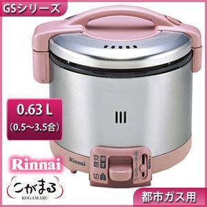 リンナイ ガス炊飯器 こがまる RR-035GS-D-RP・都市ガス13A用 3.5合炊き 炊飯専用|denking