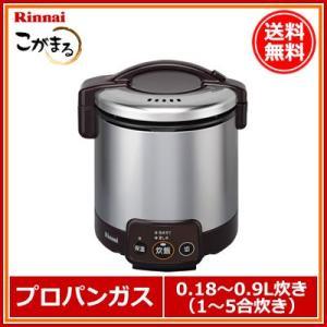 リンナイ 電子ジャー付ガス炊飯器 こがまる RR-050VM(DB)・LP(プロパン)ガス用・5合炊き|denking