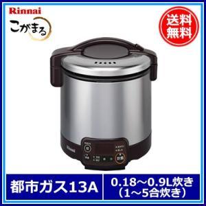 リンナイ タイマー・電子ジャー付ガス炊飯器 こがまる RR-050VMT(DB)・都市ガス12A/13A用・5合炊き|denking