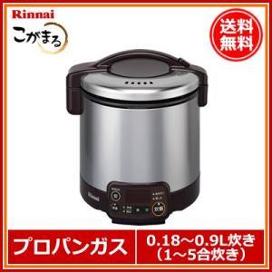リンナイ タイマー・電子ジャー付ガス炊飯器 こがまる RR-050VMT(DB)・LP(プロパン)ガス用・5合炊き|denking