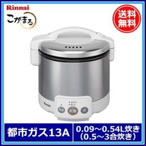 リンナイ 電子ジャー付ガス炊飯器 こがまる RR-030VM(W)・都市ガス12A/13A用・3合炊き|denking