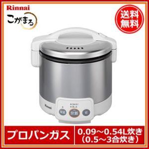 リンナイ 電子ジャー付ガス炊飯器 こがまる RR-030VM(W)・LP(プロパン)ガス用・3合炊き|denking