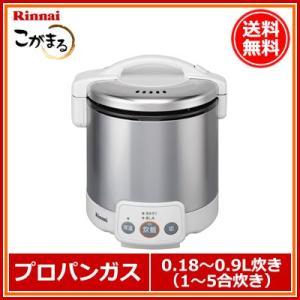 リンナイ 電子ジャー付ガス炊飯器 こがまる RR-050VM(W)・LP(プロパン)ガス用・5合炊き|denking